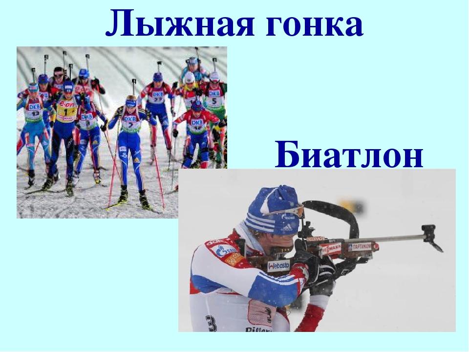 Лыжная гонка Биатлон
