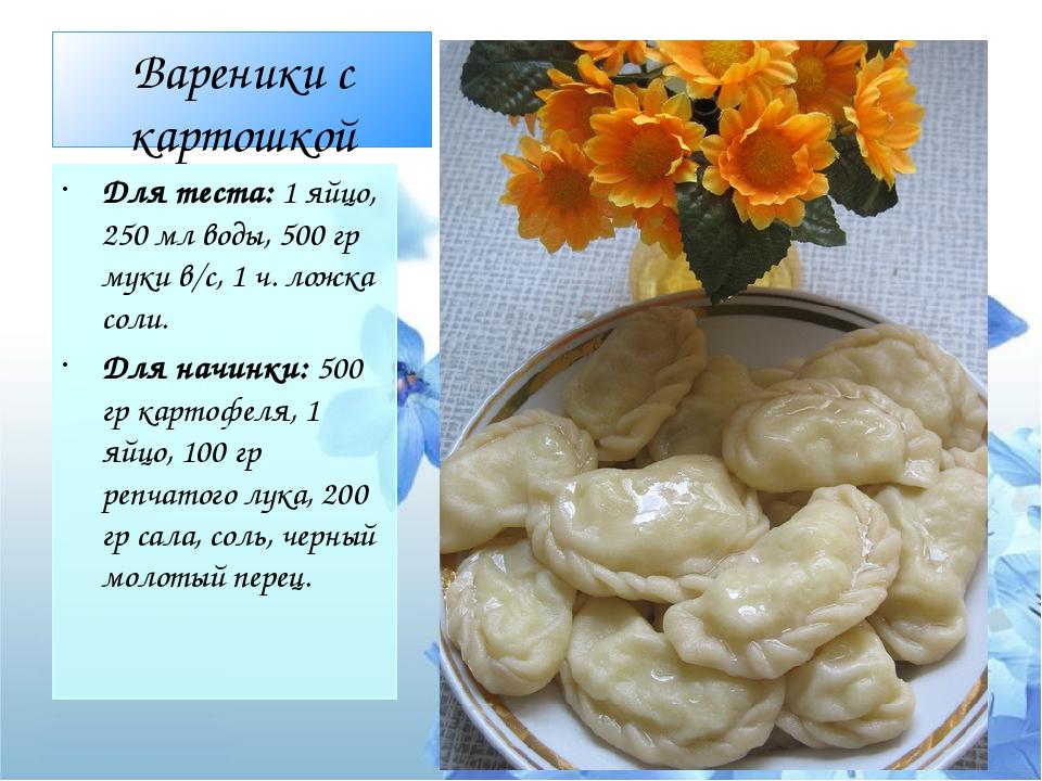 Простой рецепт тесто на вареники на воде
