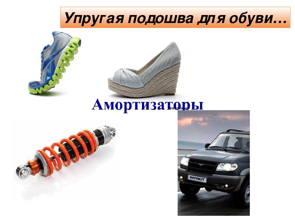 Упругая подошва для обуви…