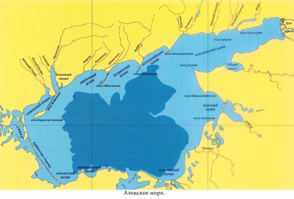 Доклад черное и азовское моря 8482