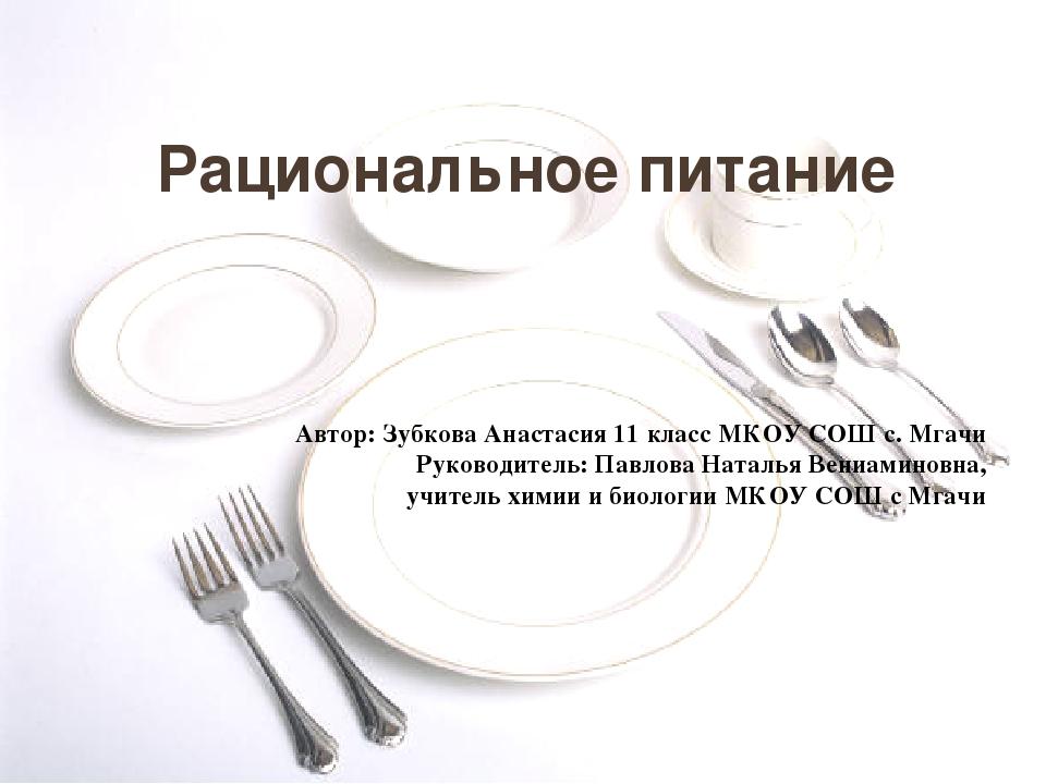 Рациональное питание Автор: Зубкова Анастасия 11 класс МКОУ СОШ с. Мгачи Руко...