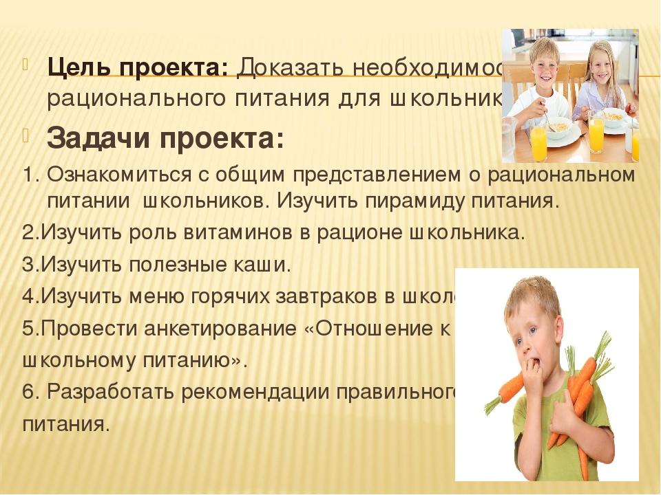 Цель проекта: Доказать необходимость рационального питания для школьников. За...