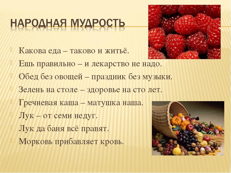 Какова еда – таково и житьё. Ешь правильно – и лекарство не надо. Обед без о...
