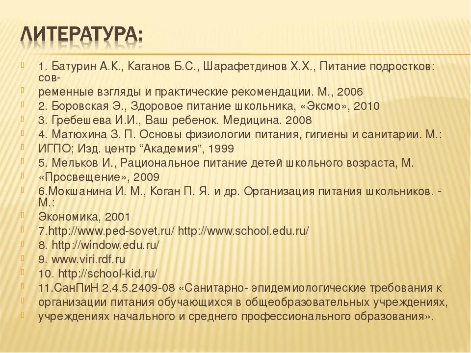 1. Батурин А.К., Каганов Б.С., Шарафетдинов Х.Х., Питание подростков: сов- ре...