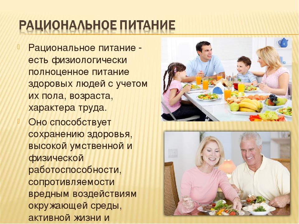Рациональное питание - есть физиологически полноценное питание здоровых людей...