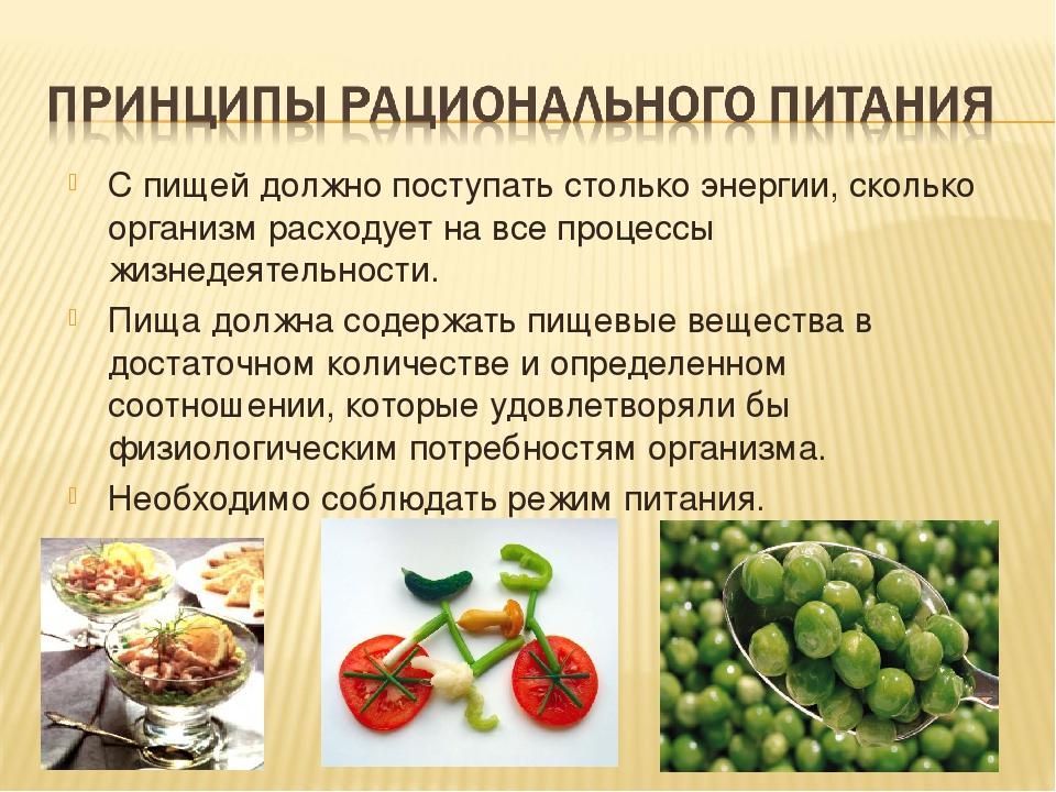 С пищей должно поступать столько энергии, сколько организм расходует на все п...