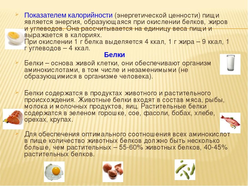 Показателем калорийности (энергетической ценности) пищи является энергия, обр...