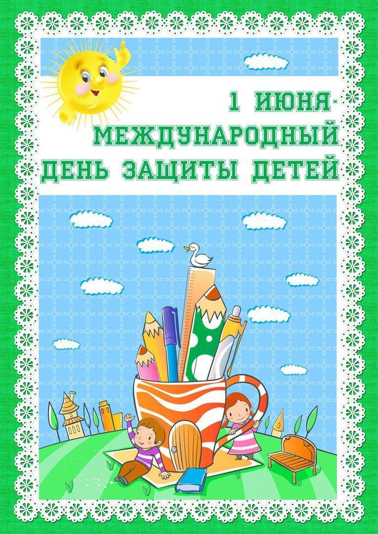 Стихи к 1 июня день защиты детей в детском саду