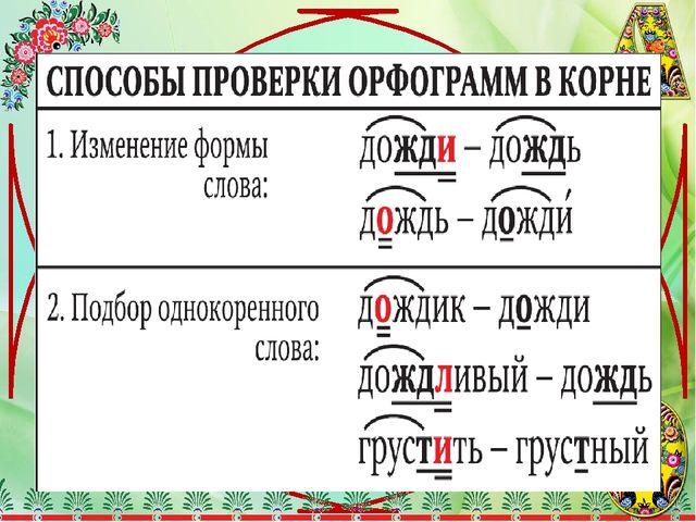 Информация о правописании слова рад-радёшенек и его грамматических формах.