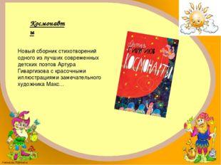 Новый сборник стихотворений одного из лучших современных детских поэтов Арту