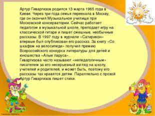 Артур Гиваргизов родился 13 марта 1965 года в Киеве. Через три года семья пер