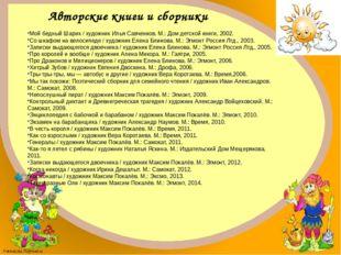 Авторские книги и сборники Мой бедный Шарик / художник Илья Савченков. М.: До