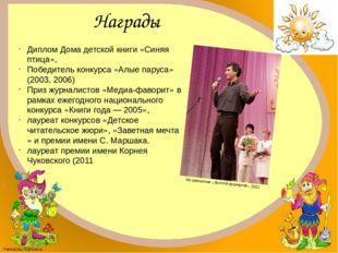 Награды Диплом Дома детской книги «Синяя птица», Победитель конкурса «Алые па