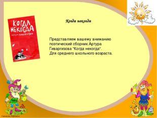 """Представляем вашему вниманию поэтический сборник Артура Гиваргизова """"Когда не"""