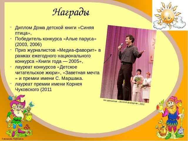 Награды Диплом Дома детской книги «Синяя птица», Победитель конкурса «Алые па...