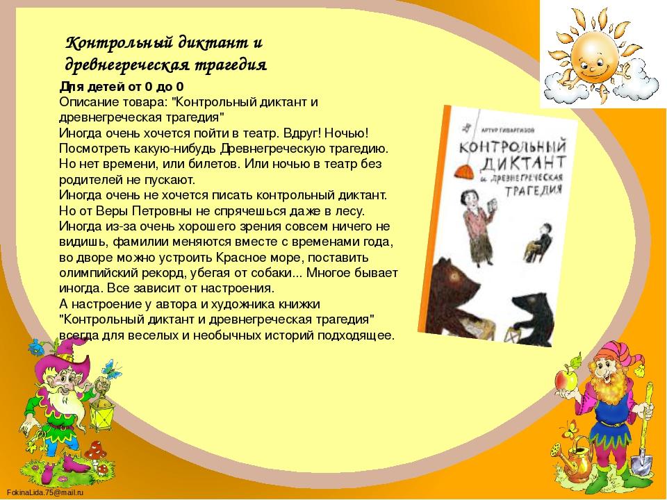 """Для детей от 0 до 0 Описание товара: """"Контрольный диктант и древнегреческая т..."""