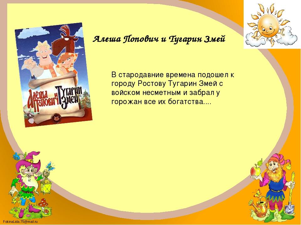 В стародавние времена подошел к городу Ростову Тугарин Змей с войском несметн...