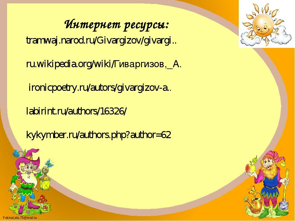 Интернет ресурсы: tramwaj.narod.ru/Givargizov/givargi.. ru.wikipedia.org/wiki...