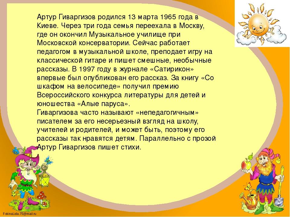 Артур Гиваргизов родился 13 марта 1965 года в Киеве. Через три года семья пер...