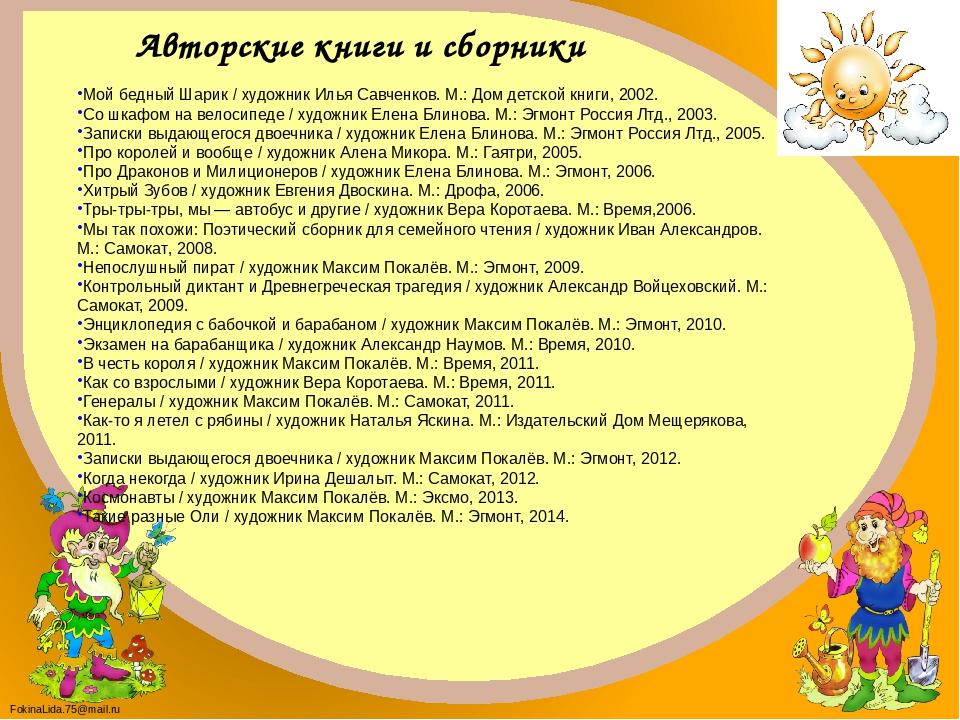 Авторские книги и сборники Мой бедный Шарик / художник Илья Савченков. М.: До...