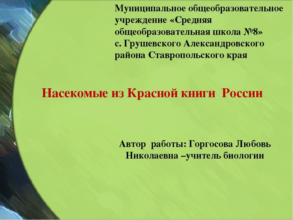 Автор работы: Горгосова Любовь Николаевна –учитель биологии Насекомые из Кра...