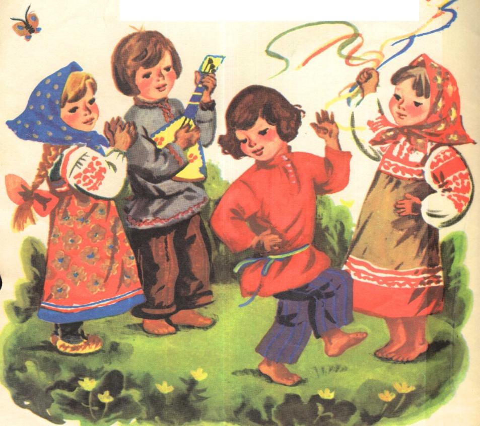 Народная пляска картинка для детей