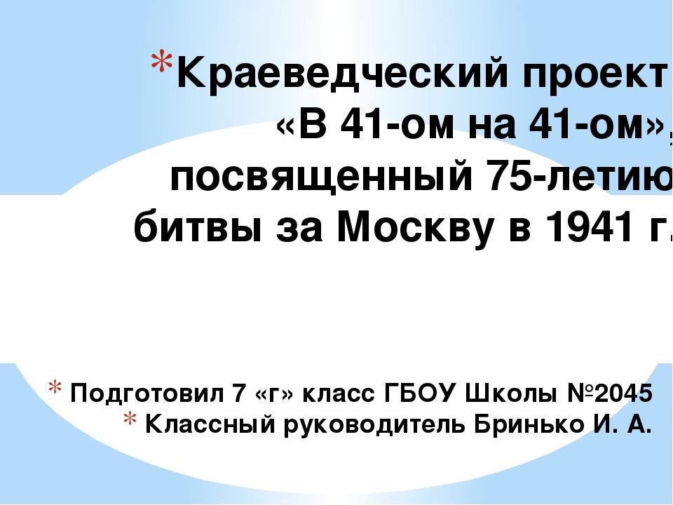 Подготовил 7 «г» класс ГБОУ Школы №2045 Классный руководитель Бринько И. А. К...