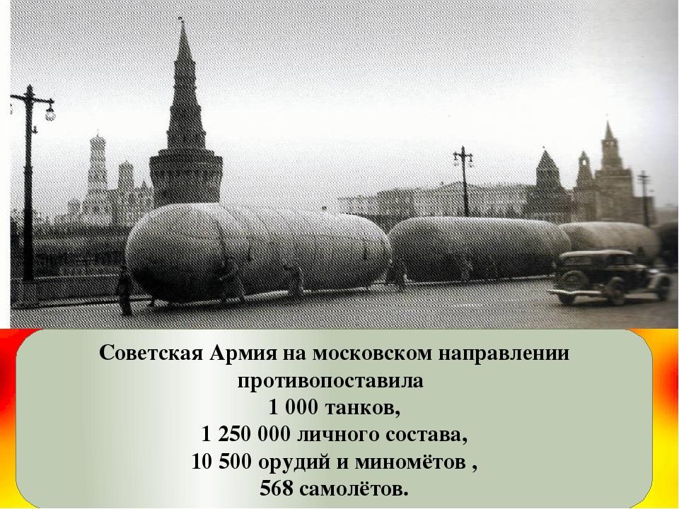 Советская Армия на московском направлении противопоставила 1 000 танков, 1 25...