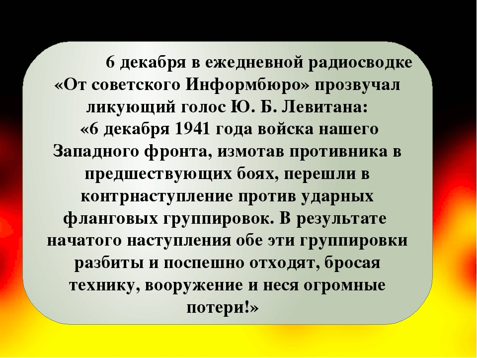 6 декабря в ежедневной радиосводке «От советского Информбюро»...