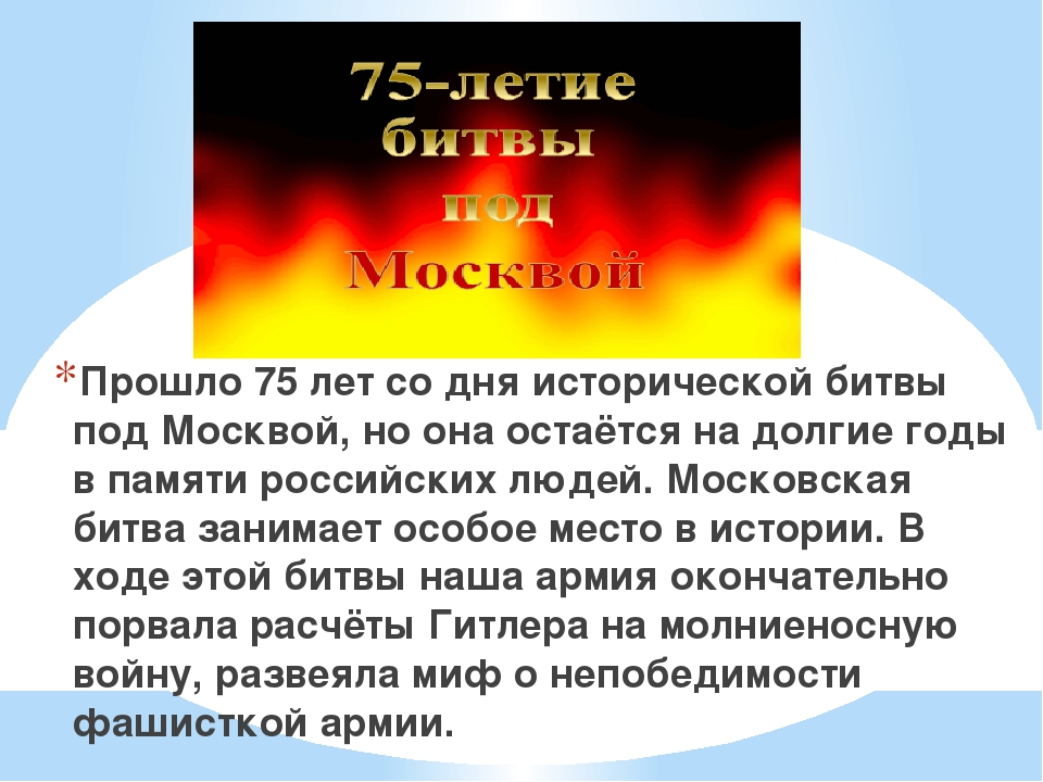 Прошло 75 лет со дня исторической битвы под Москвой, но она остаётся на долг...