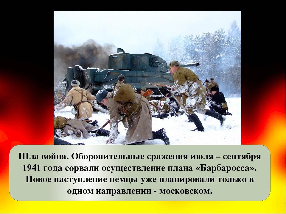 Шла война. Оборонительные сражения июля – сентября 1941 года сорвали осуществ...