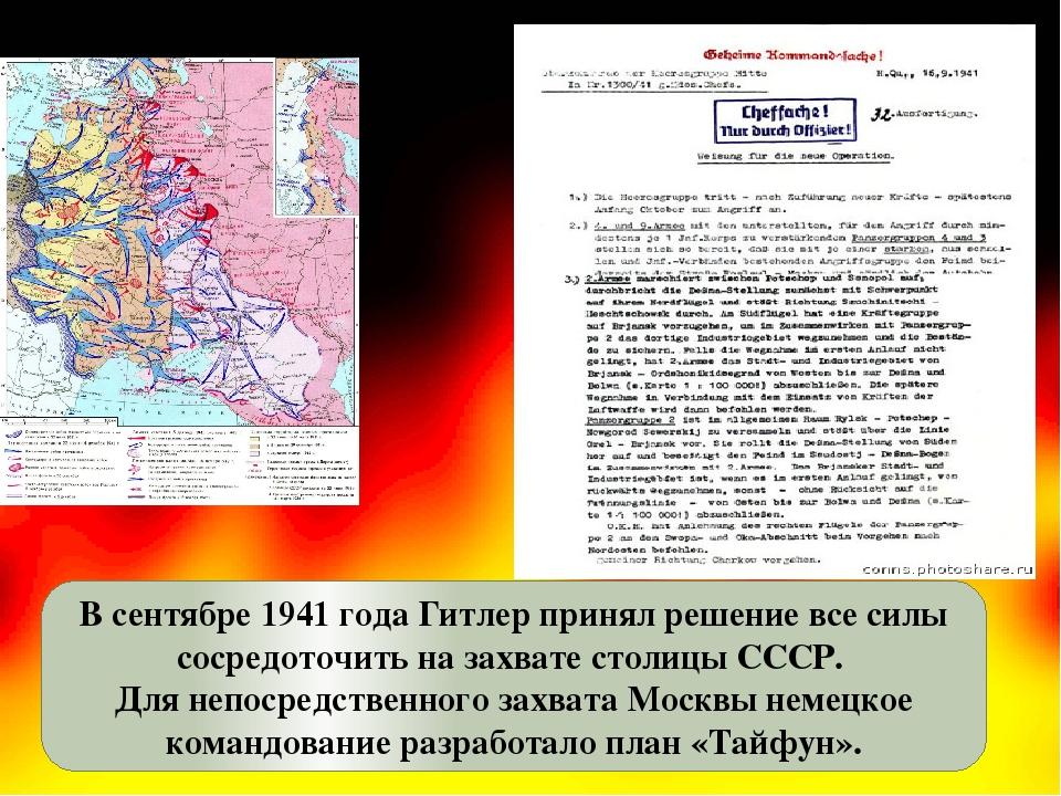 В сентябре 1941 года Гитлер принял решение все силы сосредоточить на захвате...