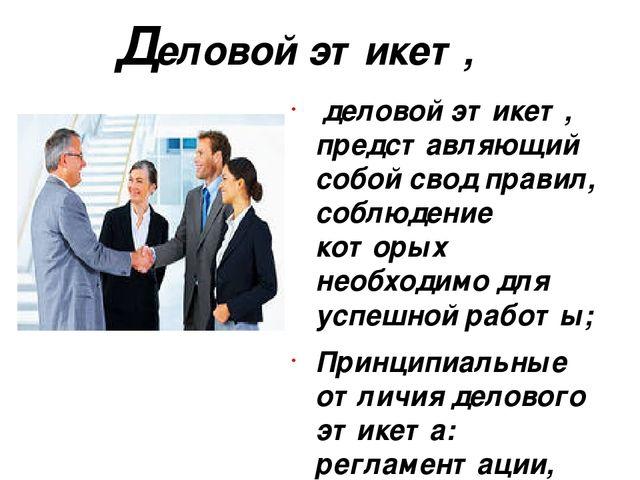 Этикет знакомства комплиментов поцелуев приглашений рккопожатий чат знакомства флирт viewtopic php