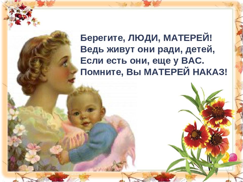 поздравления берегите своих матерей вообще