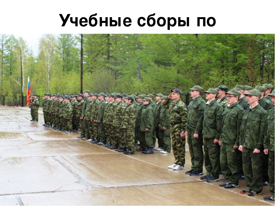 Учебные сборы по подготовке к службе в Вооружённых Силах