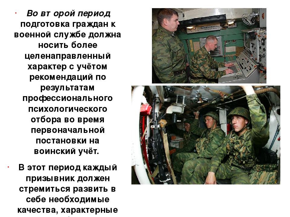 Во второй период подготовка граждан к военной службе должна носить более цел...