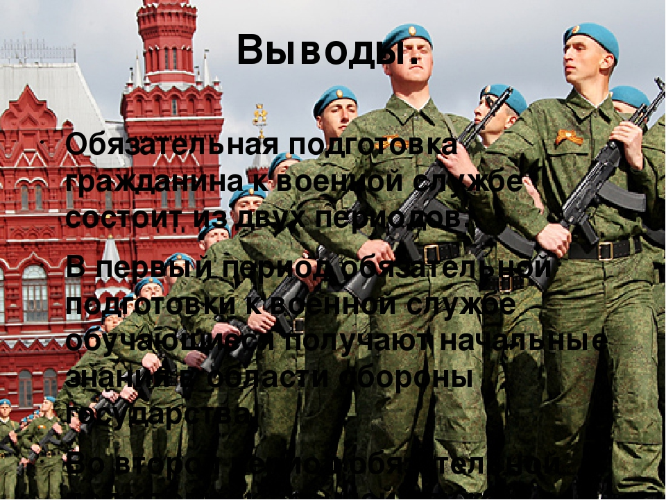 Выводы.  Обязательная подготовка гражданина к военной службе состоит из двух...