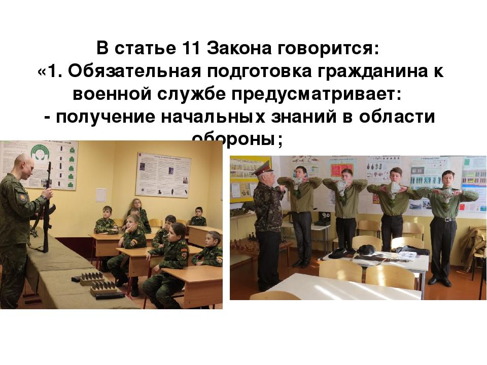 В статье 11 Закона говорится: «1. Обязательная подготовка гражданина к военно...
