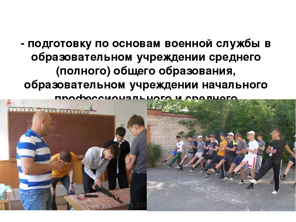- подготовку по основам военной службы в образовательном учреждении среднего...
