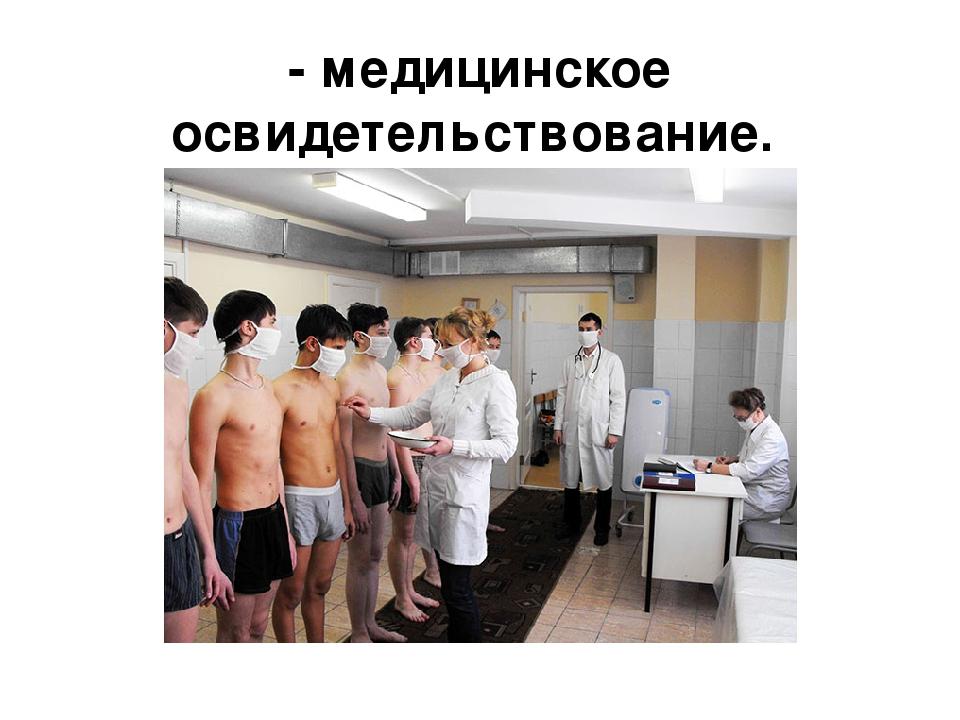 - медицинское освидетельствование.