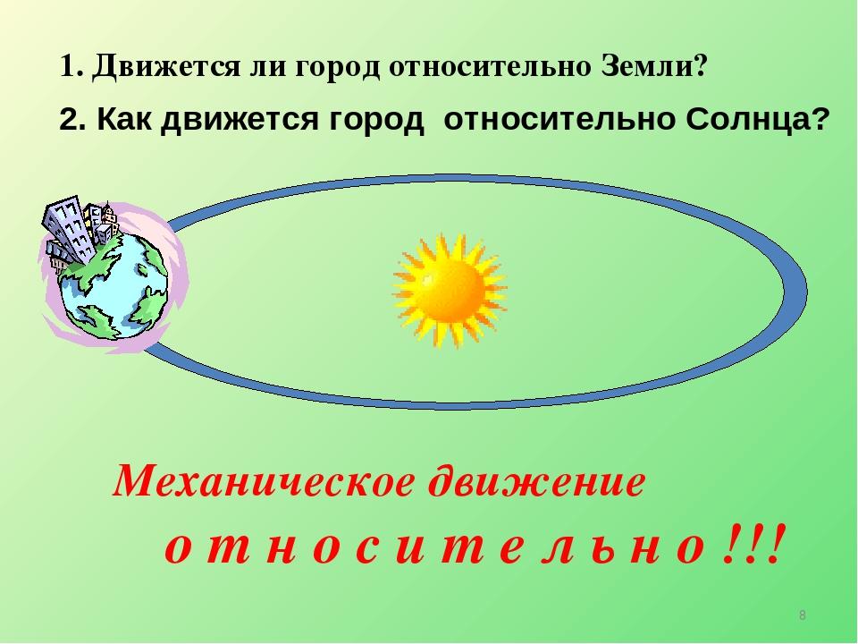 * 1. Движется ли город относительно Земли? Механическое движение о т н о с и...