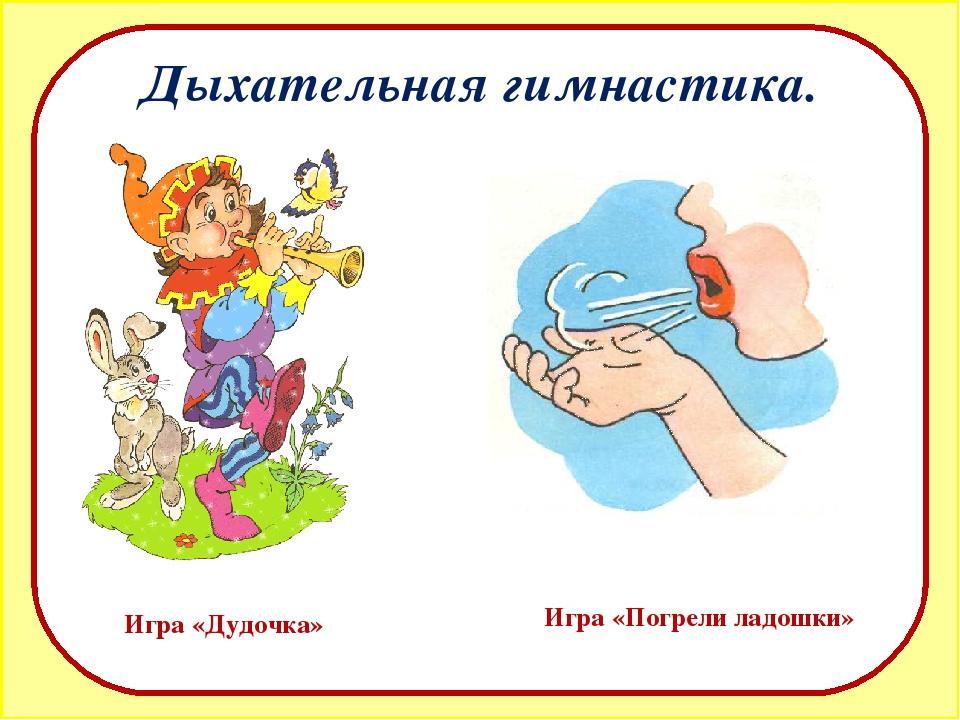 Рисунок дыхательная гимнастика для детей