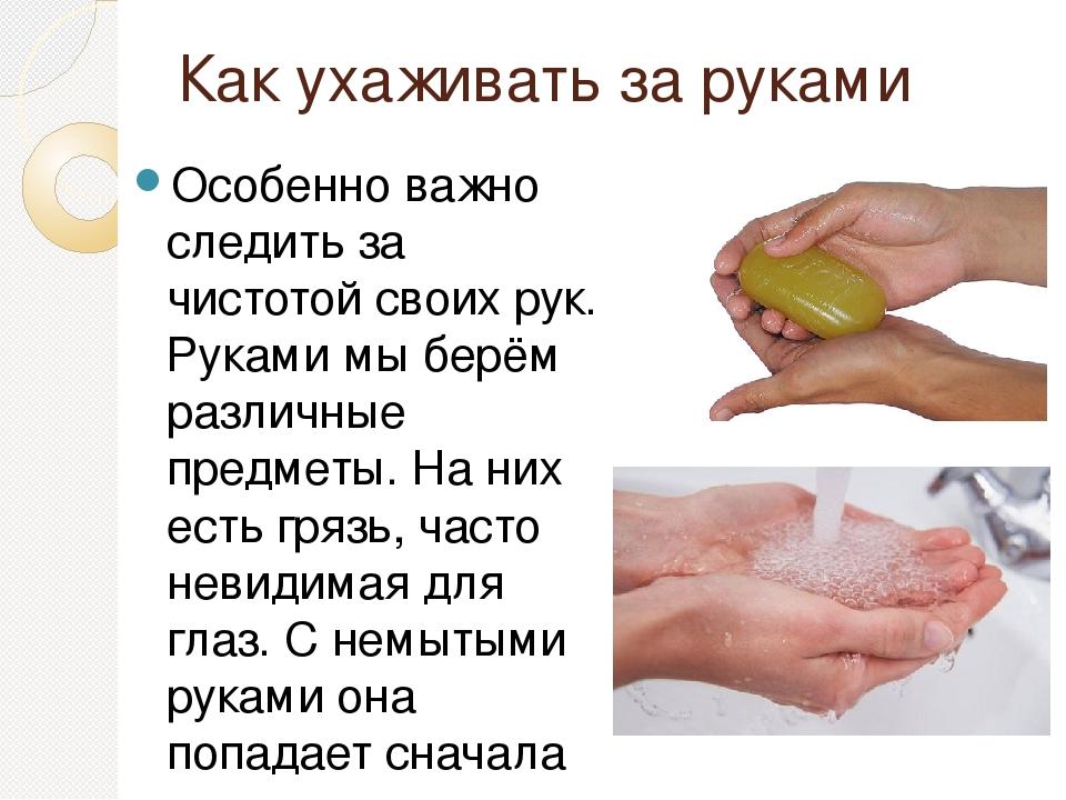 Следи за своей рукой