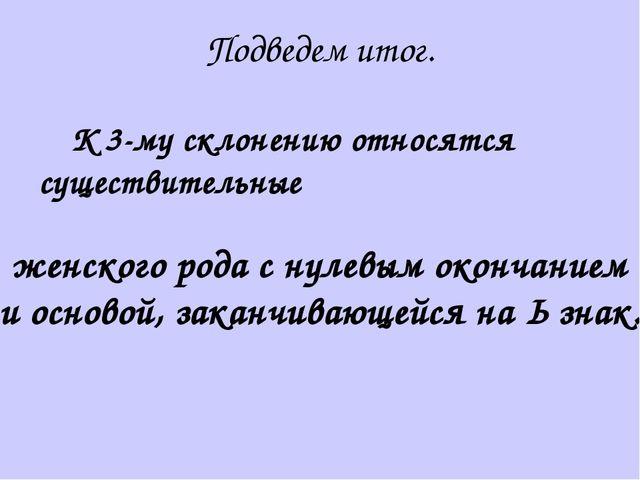 Третье склонение имен существительных 4 класс умк школа россии зеленина