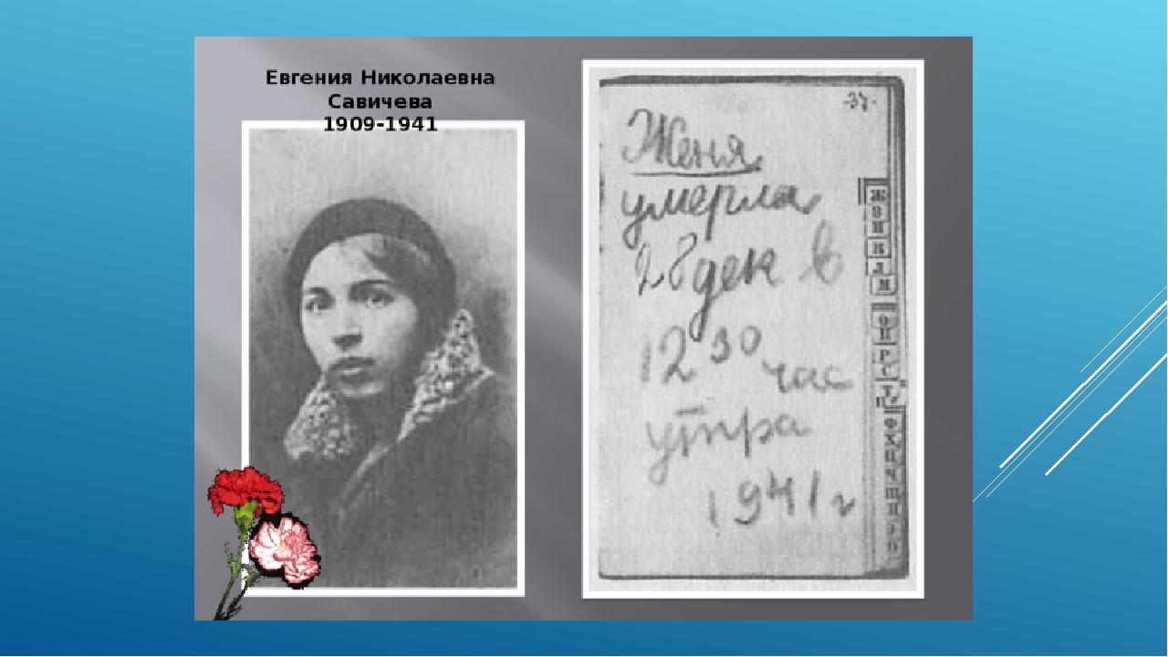 дневник татьяны савичевой фото выращивают