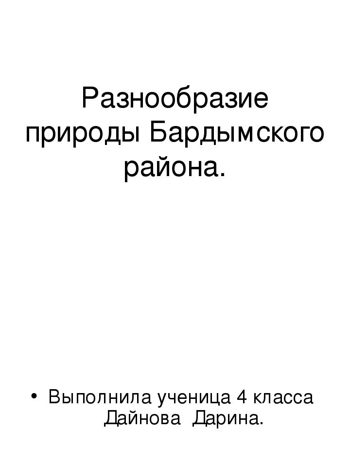 Разнообразие природы Бардымского района. Выполнила ученица 4 класса Дайнова Д...