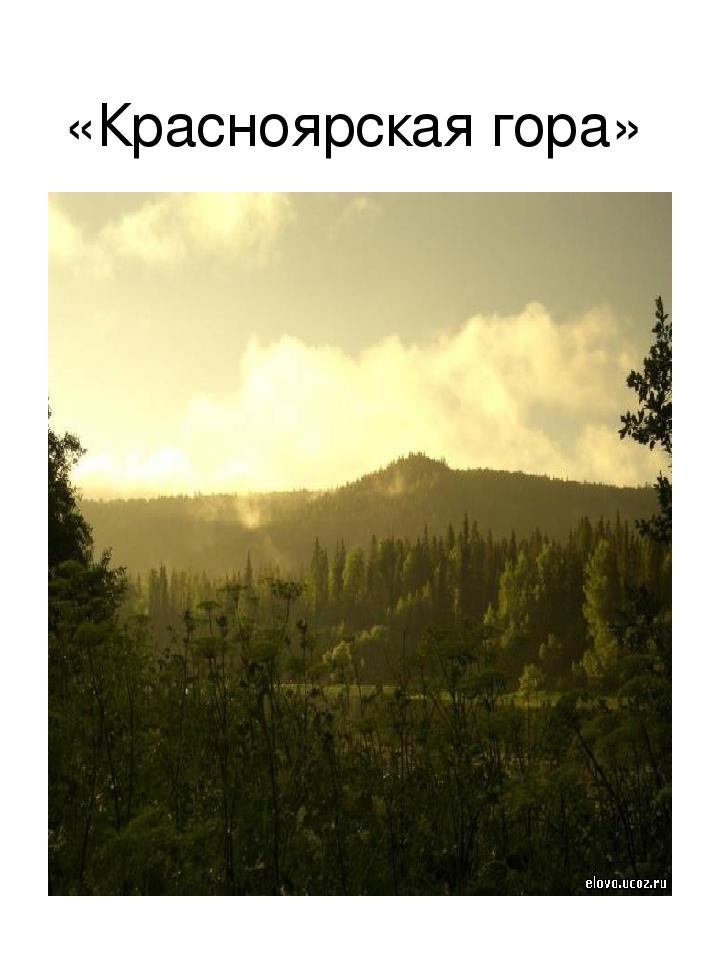 «Красноярская гора»