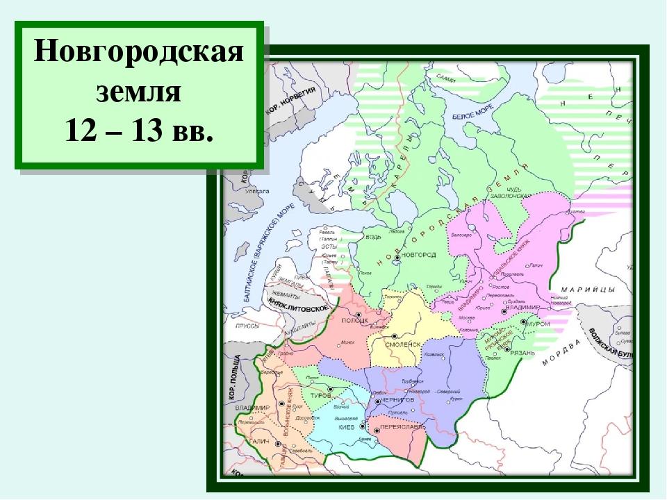 актуальных новгородская земля в 12-13 веках информационные