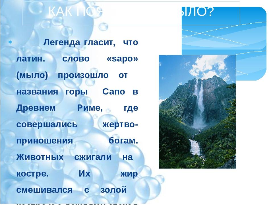 Легенда гласит, что латин. слово «sаpо» (мыло) произошло от названия горы Са...