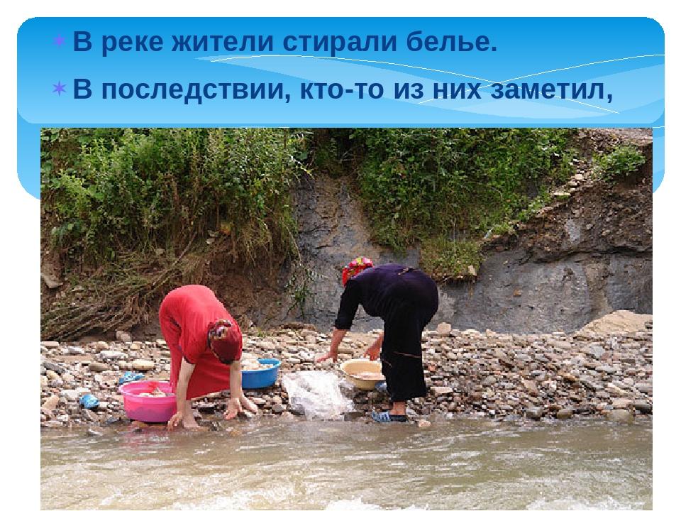 В реке жители стирали белье. В последствии, кто-то из них заметил, что эта см...
